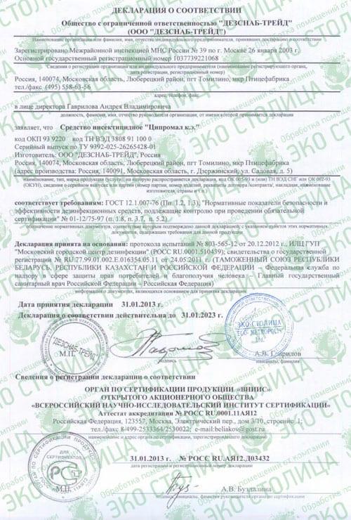 Сертификация работ по дезинфекции лицензирование туристической деятельности стандартизация сертификация услуг